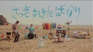 パンパンの塔NEWALBUM「アルミニウム」収録曲 「さっきおきたばかり」MU...