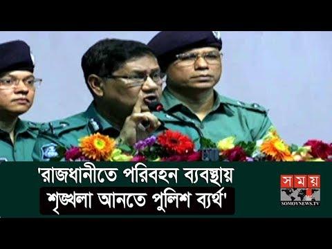 'রাজধানীতে পরিবহন ব্যবস্থায় শৃঙ্খলা আনতে পুলিশ ব্যর্থ'   DMP Commissioner   Somoy TV