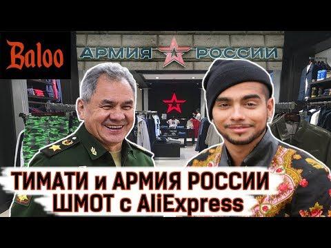 """ТИМАТИ И """"АРМИЯ РОССИИ"""" ОДЕНУТ В ШМОТ с AliExpress"""