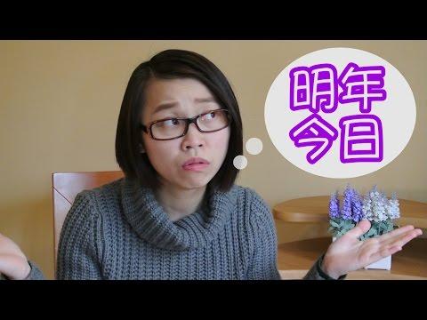開平話粵語怎麼說:昨天今天明天後天 |Hoiping/Kaiping Cantonese: yesterday, today, tomorrow | 开平话粤语怎么讲:昨天今天明天后天