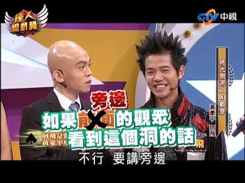 【達人總動員】魔術12強-藝人合作賽(下)_第17集_2012/12/15