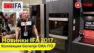 IFA 2017: коллекция Gorenje ORA ITO