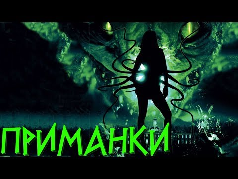 Треш Обзор Фильма Приманки
