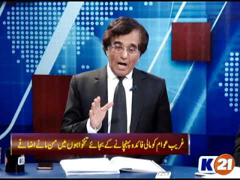 NewsLine with Saud Zafar - HBFC - a white elephant unable to disburse house loans, almost collapsing