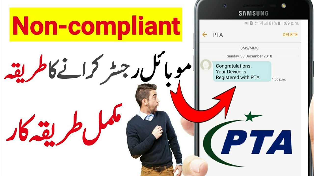 How to Register Non-compliant Mobile in Pakistan Full information.