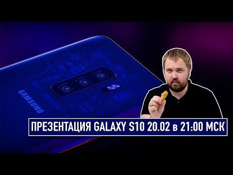 Презентация Galaxy S10/S10+ и розыгрыш ВСЕГО что покажут / 20.02 в 21:00 МСК - Лучшие видео поздравления в ютубе (в высоком качестве)!