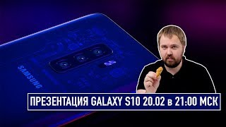 Download Презентация Galaxy S10/S10+ и розыгрыш ВСЕГО что покажут / 20.02 в 21:00 МСК Mp3 and Videos