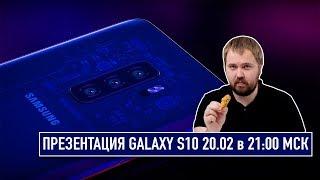 Презентация Galaxy S10/S10+ и розыгрыш ВСЕГО что покажут / 20.02 в 21:00 МСК