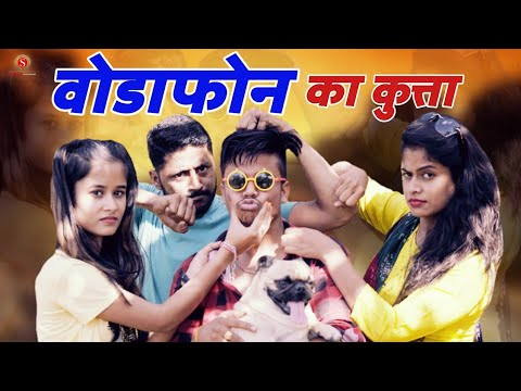 वोडाफोन रो कुत्तो | Sharma Film Studio | पंकज शर्मा की नई कॉमेडी 2020