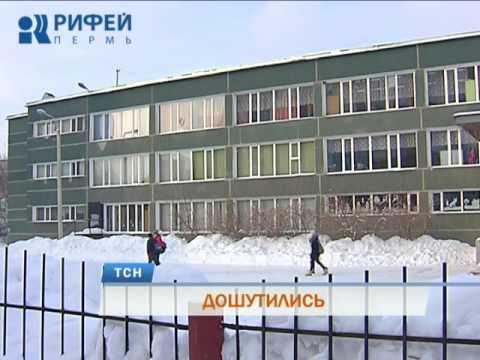 В Перми трое подростков сообщили о захвате школы террористами