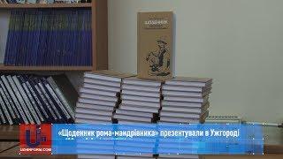 «Щоденник рома-мандрівника» презентували в Ужгороді