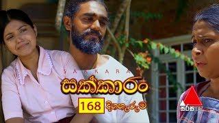 Sakkaran | සක්කාරං - Episode 168 | Sirasa TV Thumbnail