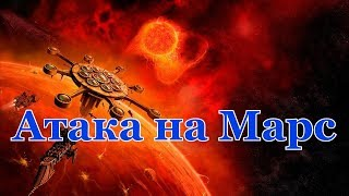 Warhammer 40000 Атака На Марс