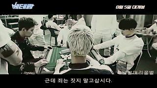 [블락비,Block-B] 베테랑 예고편 패러디 (유권X박경X지코)