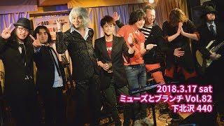 【Digest】 2018.3.17 sat 下北沢440 マンスリーデイタイムアワー (...