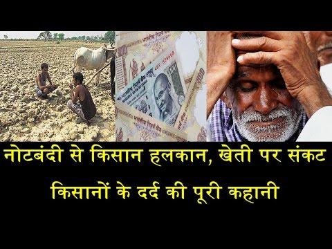CURRENCY BAN EFFECT ON FARMERS/ नोटबंदी से किसानों का जीना मुहाल