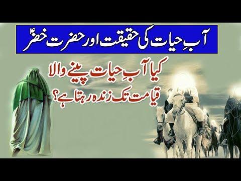 Aab-e-Hayat & Khizar AS ! Story Of Aab-e-Hayat ! Water Of Life Urdu/Hindi