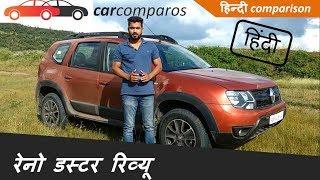 Renault Duster Review Hindi रेनो डस्टर RXS हिंदी Road Test Drive