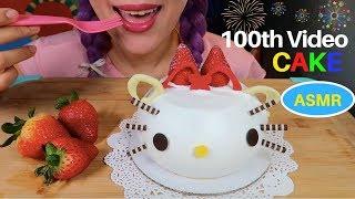 Gambar cover ASMR [#100] HELLO KITTY CAKE Eating sound  | 헬로우 키티 케이크 먹방 CURIE. ASMR