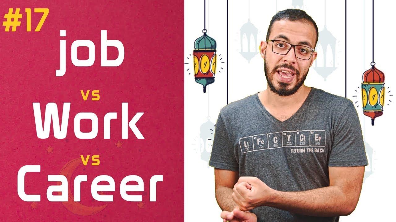إنجلش تيك اواي 2 - الفرق بين job, Work, Career