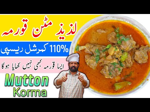 Mutton Korma | 110% Commercial Recipe | مٹن قورمہ | Instant Pot Qorma | Chef Rizwan BaBa Food RRC