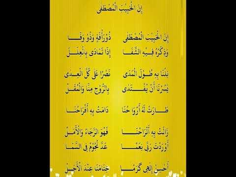Innal Habibal Mustofa