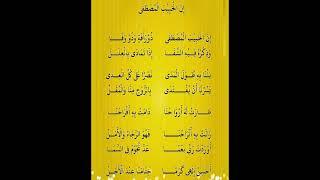 [6.91 MB] Innal Habibal Mustofa