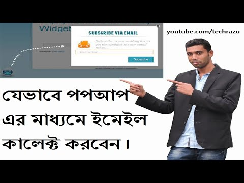 email marketing and collection tips bangla tutorial