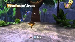 Скачать Мадагаскар 2 Побег из Африки 1
