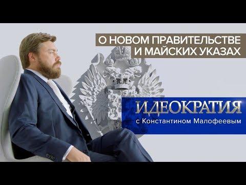 Константин Малофеев о