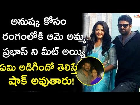 Anushka Mother About Marriage With Prabhas | Prabhas And Anushka Marriage News | Viral mint