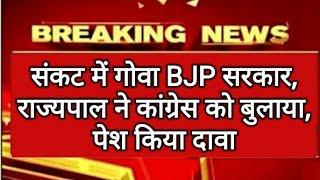 गोवा में BJP को करारा झटका तो कांग्रेस की जीत! गवर्नर ने कांग्रेस को मिलने के लिए बुलाया NewsBharti
