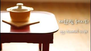 한국의 미, 계란찜 레시피 Beautiful taste…