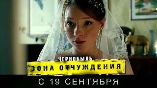 ЧЕРНОБЫЛЬ. ЗОНА ОТЧУЖДЕНИЯ 3 – ОФИЦИАЛЬНЫЙ ТРЕЙЛЕР | ФИНАЛ В СЕНТЯБРЕ (2019)