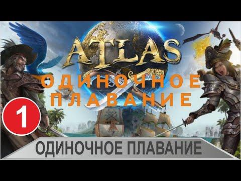 Atlas - Одиночное плавание