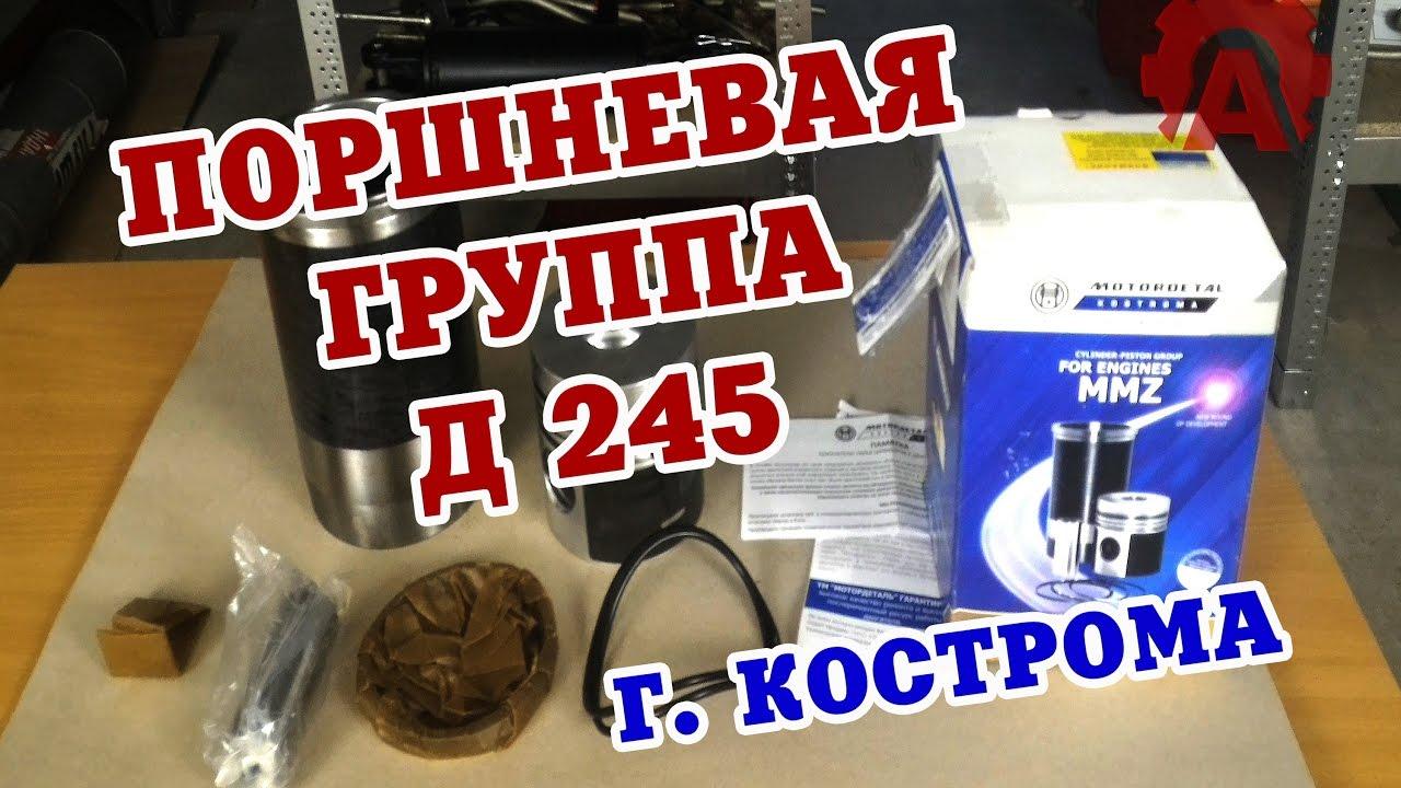 Поршневая группа Д 245 Кострома