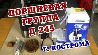 Поршнева група Д 245 Кострома (Мотордеталь)