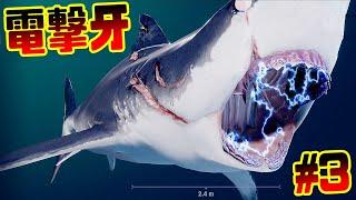 突然変異で電撃牙を手に入れたサメになってビーチの人間を襲いまくる!! 人類に復…