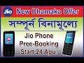 Jio Phone Free!!! Deposit 1500/- Get Back, Unlimited Data & Calling 153 Plan!