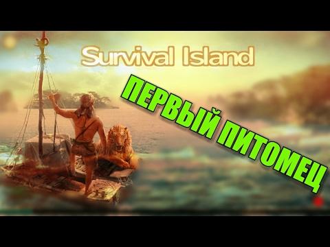 ВЫЖИВАЛКА Survival Island #1   ПЕРВЫЙ ПИТОМЕЦ