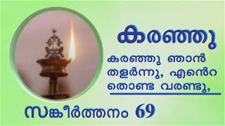 PSALMS 91 Malayalam Audio Bible 'Assurance of God's