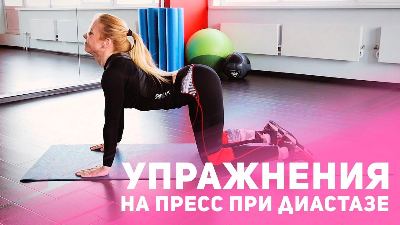 Как убрать живот после родов: упражнения на пресс при диастазе ...