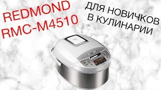 REDMOND RMC-M4510 ОБЗОР МУЛЬТИВАРКИ [kastrulkam.net]