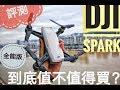 【Max開箱與評測】全能版本DJI Spark測試 這台大疆曉是否值得買?DJI Spark Combo edition review