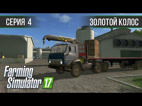 Золотой Колос 1.7 ► #4 - Работа на птицеферме и в теплицах ◄ Farming Simulator 17