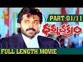 Dharma Chakram Telugu Full Movie | Part 1 | Venkatesh | Prema | Ramya Krishna | Suresh Productions
