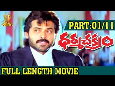 Dharma Chakram Telugu Full Movie | Part 1 | Venkatesh | Prema | Ramya Krishna | Suresh Productions