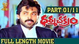 Dharmachakram Full Length Movie Parts:01/11   Venkatesh  Prema  RamyaKrishna