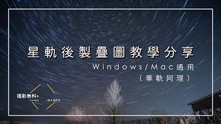 如何在Mac 堆疊星軌攝影教學 StarstaX 免費軟體 (windows)- 攝影無料+