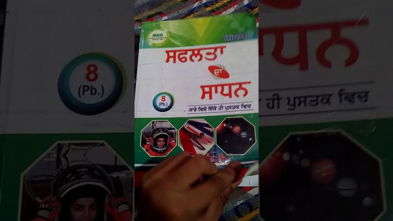 8th class mbd Punjab boad suraj